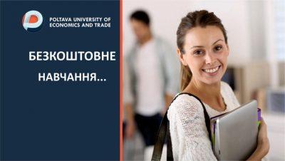 Безкоштовне навчання у ПУЕТ...