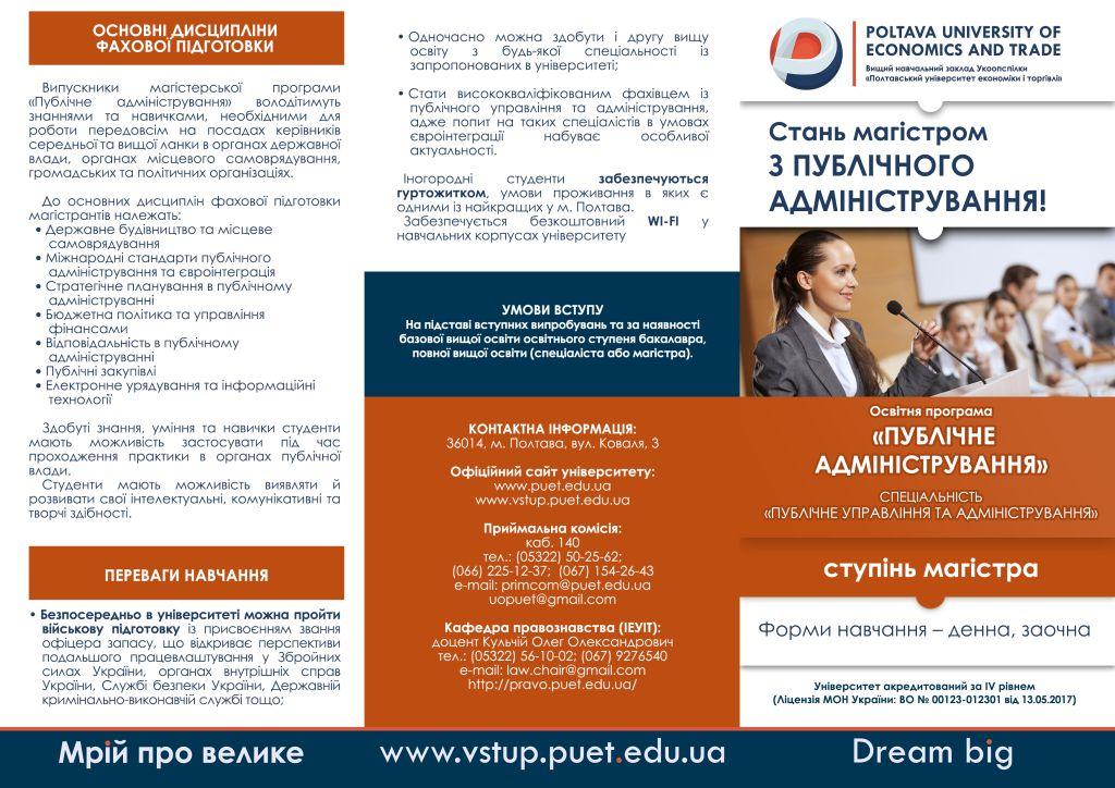 Публічне управління та адміністрування